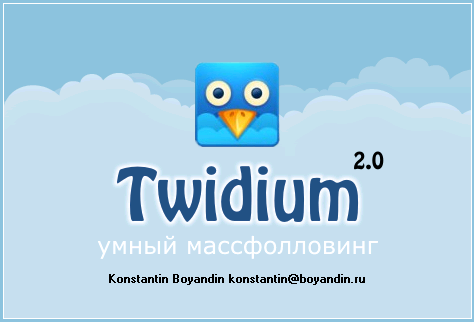Twidium splash